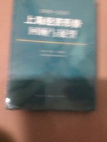2019一2020上海经济形势回顾与展望