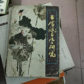 王雪涛画法与研究  中间有少页