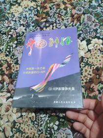中国新疆  中国第一张全面介绍新疆的CD-ROM多媒体光盘