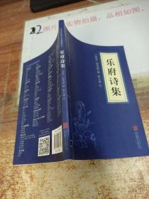 中华国学经典精粹·:乐府诗集