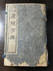 康熙字典(上海共和书局石印)6册一套全