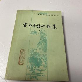 古本平话小说集 上册
