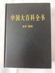 新版·中国大百科全书(74卷)--音乐,舞蹈