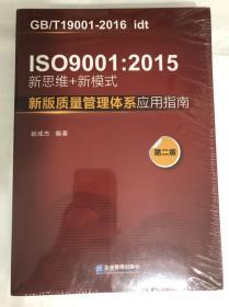 ISO 9001:2015 新思维+新模式:新版质量管理体系应用指南(第2版)全新未拆封