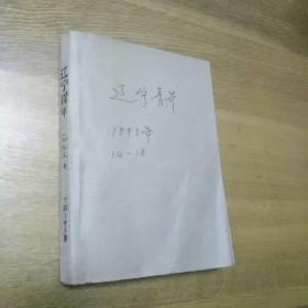 辽宁青年1996年第6-10期合订本