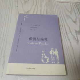 译文名著文库:傲慢与偏见
