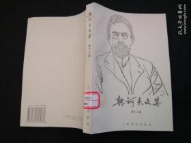 契诃夫文集(第十二卷)