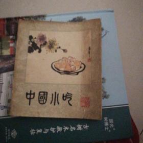 中国小吃(北京风味)