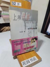 上海往事(作者签名本)