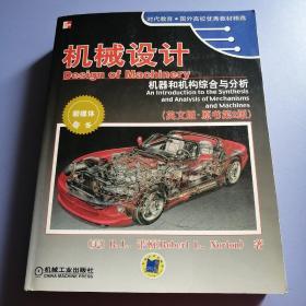 機械設計·機器和機構綜合與分析(英文版·原書第2版)無光盤