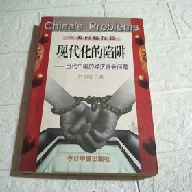 现代化的陷阱:当代中国的经济社会问题  品看图
