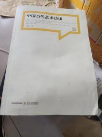 中国当代艺术访谈·艺术家卷