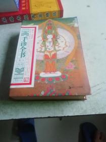 手诊全书(典藏精品版)