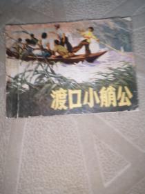 渡口小艄公〈连环画)