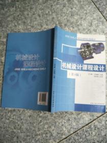 机械设计课程设计(第3版)  原版内页干净