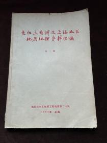 长江三角洲及上海地区地质地理资料汇编(第一辑)