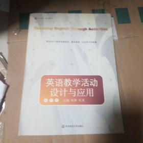 大夏书系·英语教学:英语教学活动设计与应用(小学卷)