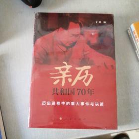 亲历共和国70年 历史进程中的重大事件与决策(塑封)