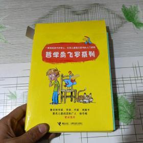 哲学鸟飞罗系列(全十册)