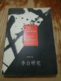 20世纪中国学术文库 李白研究