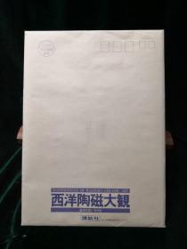 世界素描全集、西洋陶瓷大观 讲谈社推广册两本附原装邮资封