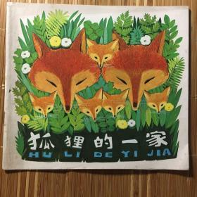彩绘连环画  狐狸的一家