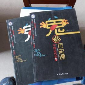 天星教育·鬼脸历史课·中国近代史上/疯狂阅读系列