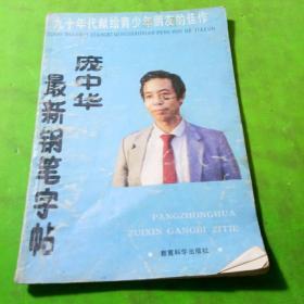 庞中华最新钢笔字帖