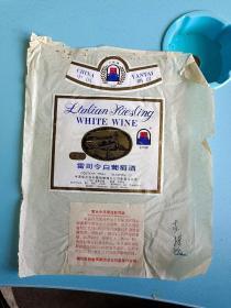 80年代老酒标 套标 烟台张裕葡萄酿酒总公司蓬莱分公司   18个品种