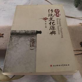 中国传统文化原典 : 选读