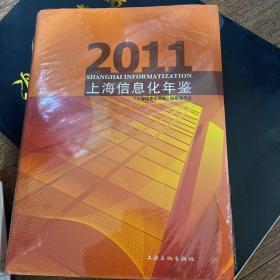 上海信息化年鉴.2011