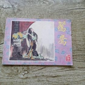 鸳鸯  (连环画.红楼梦人物故事)