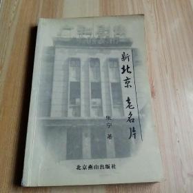 新北京  老名片