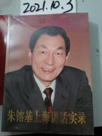 朱镕基上海讲话实录   未开包装