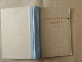 中国国民党革命委员话重要文件汇编  第二编