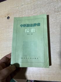 中医防治肿瘤探索(大32开!仅印1000册!!)