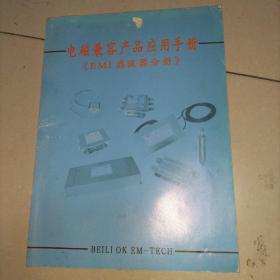 电磁兼容产品应用手册  EMI滤波器分册