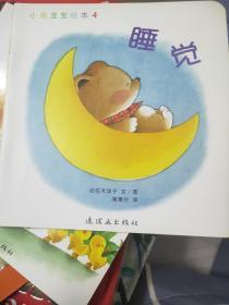 小熊宝宝绘本4 睡觉..