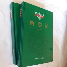 中外名著宝库,西游记,上下册,精装版,吴承恩著,要发票加六点税