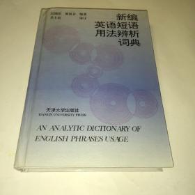 新编英语短语用法辨析词典
