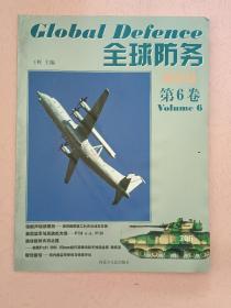 全球防务 新战场【第1-2-3-4-6-9-10卷】7册  合售