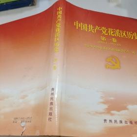 中国共产党花溪区历史第一卷(1935.4~1978.12)