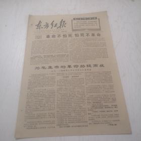 文革时期报纸:东方红报(1967年5月,第34期)