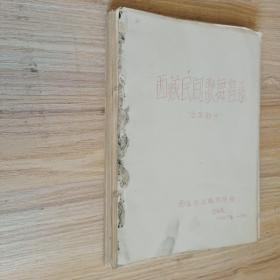 西藏民间歌舞音乐 立字部分
