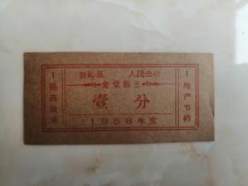 山西省襄垣县50年代---见证襄沁县--《襄沁县》---提高技术•增产节约---壹分----虒人荣誉珍藏