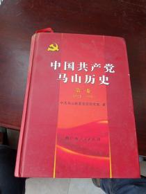 中国共产党马山历史 第一卷