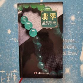 翡翠鉴赏手册【精装本】