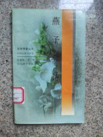 燕子龛诗:文学快餐丛书·中国古典文学卷