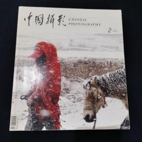 中国摄影(2012/2)