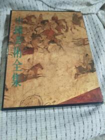 中国美术全集.绘画编.12.墓室壁画 有函套